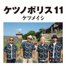 ケツノポリス 11[CD] / ケツメイシ