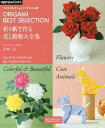 折り紙で作る 花と動物大全集 (Asahi Original ベストセレ)[本/雑誌] / 小林一夫