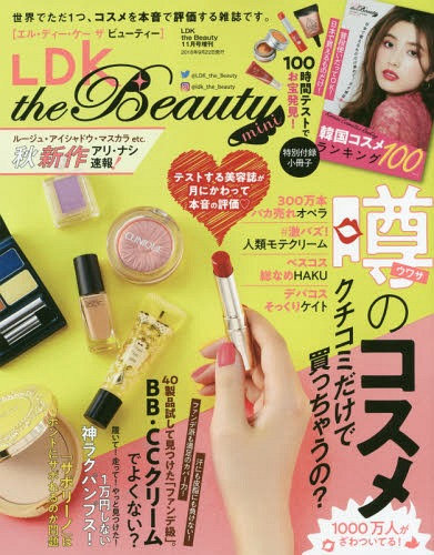 LDK the Beauty mini (エルディーケー ザ ビューティーミニ) 2018年11月号 【付録】 小冊子「韓国コスメランキング100」[本/雑誌] (雑誌) / 晋遊舎
