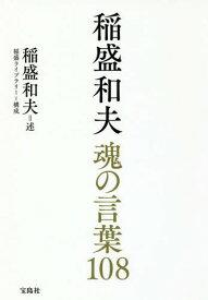 稲盛和夫魂の言葉108[本/雑誌] / 稲盛和夫/述 稲盛ライブラリー/構成