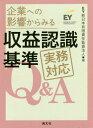企業への影響からみる収益認識基準実務対応Q&A[本/雑誌] / EY新日本有限責任監査法人/編