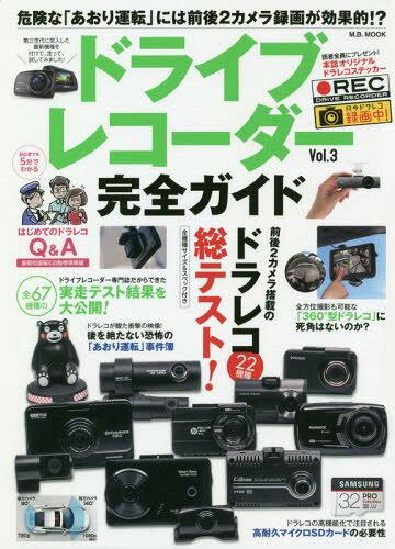 ドライブレコーダー完全ガイド 3 (M.B.MOOK)[本/雑誌] / マガジンボックス
