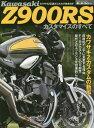 カワサキZ900RSカスタマイズのすべて (モーターファン別冊)[本/雑誌] / 三栄書房