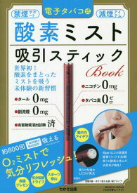 電子タバコ式 酸素ミスト 吸引 スティックBOOK (わかさ夢MOOK)[本/雑誌] / わかさ出版