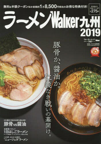2019 ラーメンWalker 九州 (ウォーカームック)[本/雑誌] / KADOKAWA