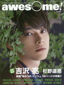 awesome! (オーサム)[本/雑誌] Vol.27 【表紙】 吉沢亮 (SHINKO MUSIC MOOK) / シンコーミュージック・エンタテイメント