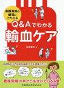 看護現場の疑問に答えるQ&Aでわかる輸血[本/雑誌] / 岩尾憲明/著