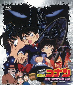 劇場版 名探偵コナン 時計じかけの摩天楼 4Kリマスター版[Blu-ray] / アニメ