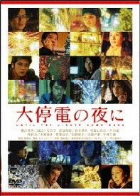 大停電の夜に [廉価版][DVD] / 邦画