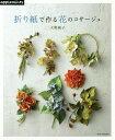 折り紙で作る 花のコサージュ (Asahi)[本/雑誌] / 大野純子