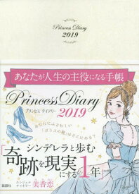 Princess Diary (2019年版)[本/雑誌] / 美香恋/著