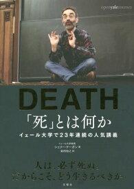 「死」とは何か? イェール大学で23年連続の人気講義 / 原タイトル:DEATH[本/雑誌] / シェリー・ケーガン/著 柴田裕之/訳