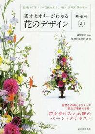 基本セオリーがわかる花のデザイン 基礎科2[本/雑誌] / 磯部健司/監修 花職向上委員会/編