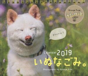 【2020年度最新版ではありません】 オレンジページ いぬなごみ。卓上カレンダー[本/雑誌] 2019 / 木田和也/撮影