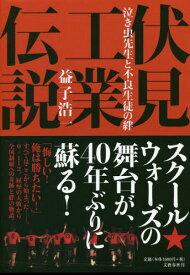 伏見工業伝説 泣き虫先生と不良生徒の絆[本/雑誌] / 益子浩一/著