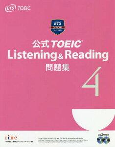 公式 TOEIC Listening & Reading 問題集[本/雑誌] 4 / Educational Testing Service/著