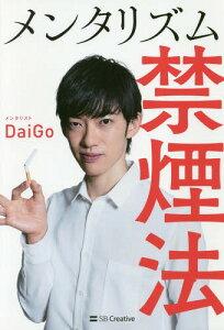 [書籍のメール便同梱は2冊まで]/メンタリズム禁煙法[本/雑誌] / DaiGo/著