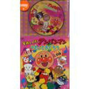 それいけ! アンパンマン うたっておどろう [CD+絵本][CD] / アニメ (ドリーミング)