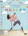 ママと赤ちゃんがハッピーになるベビトレヨガ[DVD] / 趣味教養