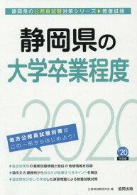 2020 静岡県の大学卒業程度 (静岡県の公務員試験対策シリーズ教養試験)[本/雑誌] / 公務員試験研究会/編