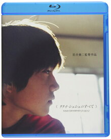 リリイ・シュシュのすべて[Blu-ray] / 邦画