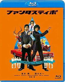 ファンタスティポ[Blu-ray] / 邦画
