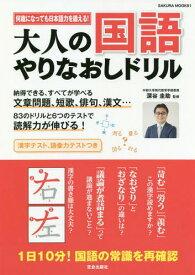 大人の国語やりなおしドリル[本/雑誌] (SAKURA MOOK 91) / 深谷圭助/監修