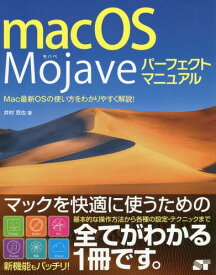 [書籍とのゆうメール同梱不可]/macOS Mojaveパーフェクトマニュアル[本/雑誌] / 井村克也/著