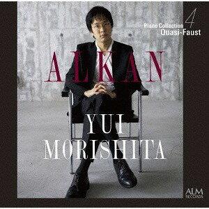 アルカン: ピアノ・コレクション4 《ファウストのように》[CD] / 森下唯