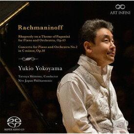 ラフマニノフ: ピアノ協奏曲第2番 パガニーニの主題による狂詩曲[SACD] / 横山幸雄 (ピアノ)