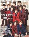 STAGE SQUARE (ステージスクエア) Vol.35 【表紙&ピンナップ】 King & Prince×HiHi Jets[本/雑誌] (単行本・ムック) …