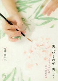 [同梱不可]/美しいものを、美しく 定家亜由子が描く日本画の世界[本/雑誌] / 定家亜由子/著