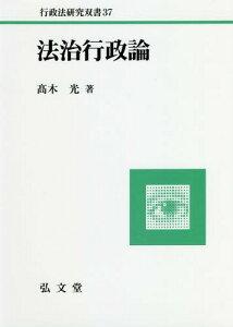 法治行政論[本/雑誌] (行政法研究双書) / 高木光/著