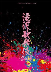 滝沢歌舞伎2018 [通常版][DVD] / 滝沢秀明