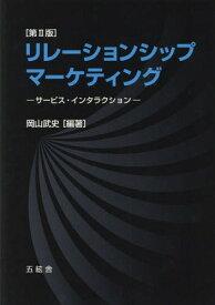 リレーションシップ・マーケティング 2版[本/雑誌] / 岡山武史/編著