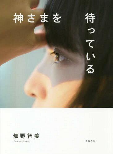 神さまを待っている[本/雑誌] / 畑野智美/著