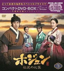 ホジュン 〜伝説の心医〜 コンパクトDVD-BOX 3 <本格時代劇セレクション>[DVD] / TVドラマ