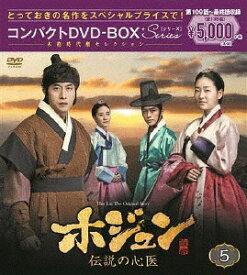 ホジュン 〜伝説の心医〜 コンパクトDVD-BOX 5 <本格時代劇セレクション>[DVD] / TVドラマ