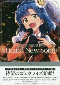 THE IDOLM@STER MILLION LIVE! THEATER DAYS Brand New Song 1 【特装版】 CD付き (IDコミックス/REXコミックス)[本/雑誌] (コミックス) / ima/画 / バンダイナムコエンタ