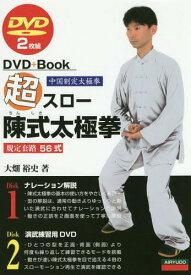 超スロー陳式太極拳 中国制定太極拳 規定套路56式 (DVD+Book)[本/雑誌] / 大畑裕史/著