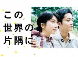 この世界の片隅に DVD-BOX[DVD] / TVドラマ