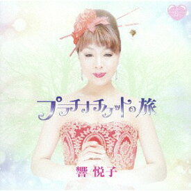 プラチナチケットの旅[CD] / 響悦子