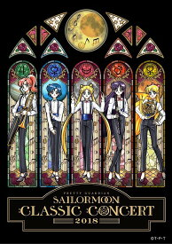 美少女戦士セーラームーン Classic Concert 2018[DVD] / アニメ