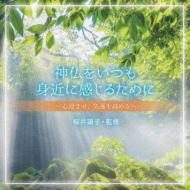 神仏をいつも身近に感じるために〜心澄ませ、気運を高める〜[CD] / オムニバス