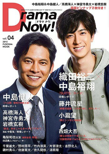 Drama Now! Vol.4 【表紙&巻頭】 織田裕二×中島裕翔「SUITS/スーツ」[本/雑誌] / 扶桑社
