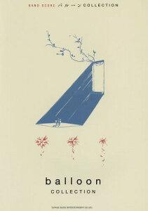 楽譜 バルーンCOLLECTION[本/雑誌] (バンド・スコア) / シンコーミュージック