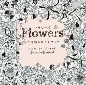 フラワーズ 花を彩るぬりえブック / 原タイトル:World of Flowers[本/雑誌] / ジョハンナ・バスフォード/著 〔西本かおる/訳〕