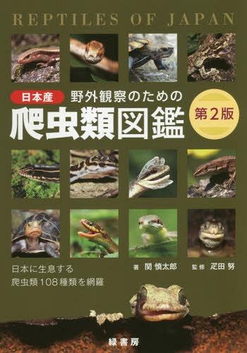 野外観察のための日本産爬虫類図鑑 日本に生息する爬虫類108種類を網羅[本/雑誌] / 関慎太郎/著 疋田努/監修