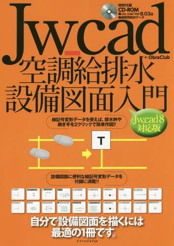 Jw_cad空調給排水設備図面入門 自分で設備図面を描くには最適の1冊です。[本/雑誌] / ObraClub/著