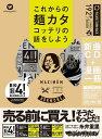 マキシマム ザ ホルモン これからの麺カタコッテリの話をしよう[本/雑誌] (単行本・ムック) / マキシマムザホルモン